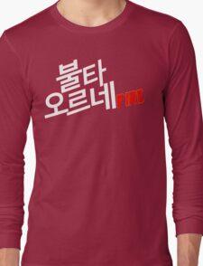 ♥♫Fire BTS-Bangtan Boys K-Pop Clothes & Phone/iPad/Laptop/MackBook Cases/Skins & Bags & Home Decor & Stationary♪♥ Long Sleeve T-Shirt