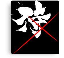 Kenshin - Samurai (Kanji) Canvas Print
