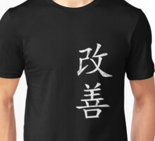 Kaizen (in Japanese characters)-vertical Unisex T-Shirt