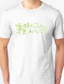 ore no imouto ga konnani kawaii wake ga nai title logo T-Shirt