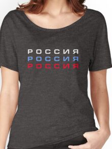 RUSSIA Women's Relaxed Fit T-Shirt