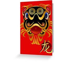 Black 'n Gold Chinese Dragon Face and Dragon Symbol Greeting Card