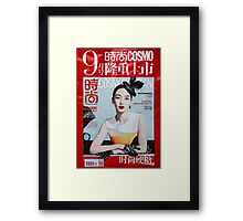Truth and Lies in Beijing No.3 Framed Print