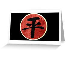 avatar- Equalists logo Greeting Card