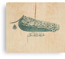 A calligraphic saying on silk, signed by Mehmed Şefik, Turkey, Ottoman Canvas Print