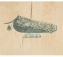 A calligraphic saying on silk, signed by Mehmed Şefik, Turkey, Ottoman Photographic Print