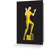 Yellow Jumpsuit Greeting Card