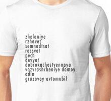 Bucky's Trigger Words CA:CW (Russian) Unisex T-Shirt