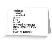 Bucky's Trigger Words CA:CW (Russian) Greeting Card