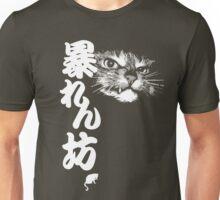 Wild Kid Abarenbo 暴れん坊 Kanji Unisex T-Shirt