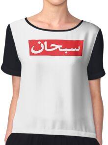 Supreme Arabic Font Chiffon Top