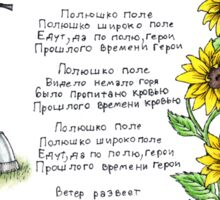 Polyushka Polye - Origa Sticker
