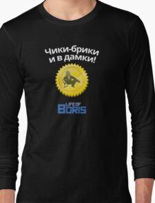 Gopnik Award - чики-брики и в дамки! Long Sleeve T-Shirt