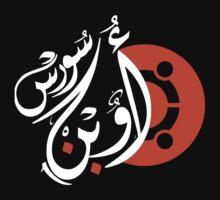 ubuntu Open Source Arabic - عربي اوبن سورس أوبنتو Kids Tee