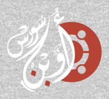 ubuntu Open Source Arabic - عربي اوبن سورس أوبنتو Baby Tee