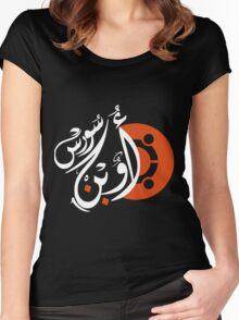 Open Source Arabic - عربي اوبن سورس  Women's Fitted Scoop T-Shirt