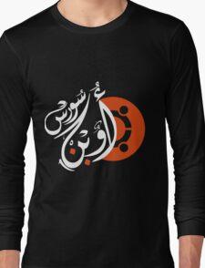Open Source Arabic - عربي اوبن سورس  Long Sleeve T-Shirt