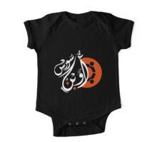 ubuntu Open Source Arabic - عربي اوبن سورس أوبنتو One Piece - Short Sleeve