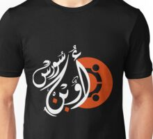 ubuntu Open Source Arabic - عربي اوبن سورس أوبنتو Unisex T-Shirt