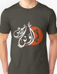 ubuntu Open Source Arabic - عربي اوبن سورس أوبنتو Unisex T-Shirt