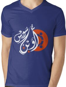 ubuntu Open Source Arabic - عربي اوبن سورس أوبنتو Mens V-Neck T-Shirt