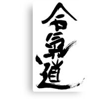 Bushido way of the warrior Canvas Print