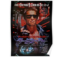 Vintage Japanese terminator movie poster Poster