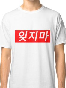 Supreme Logo - It G Ma Classic T-Shirt