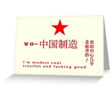 China - I am trash man Greeting Card