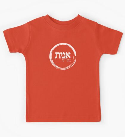 The Hebrew Set: EMET (=Truth) - Light Kids Tee