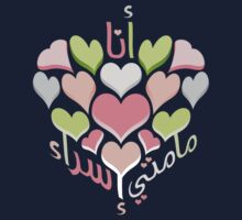 Arabic - I love my mom Esraa (watermelon - dark BGs) Kids Tee