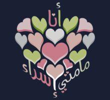 Arabic - I love my mom Esraa (watermelon - dark BGs) Baby Tee
