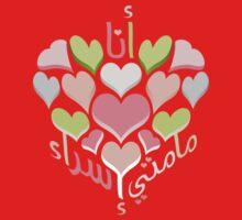 Arabic - I love my mom Esraa (watermelon - dark BGs) Kids Tee