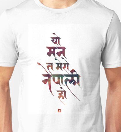 Devanagari Calligraphy - Nepali mann Unisex T-Shirt