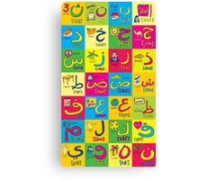 Arabic Alphabet by Dubai Doodles Canvas Print