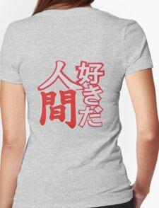 """Ningen suki da"" (人間す きだ) Womens Fitted T-Shirt"