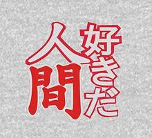"""Ningen suki da"" (人間す きだ) Zipped Hoodie"