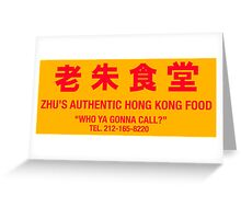 ZHU'S AUTHENTIC HONG KONG FOOD Greeting Card