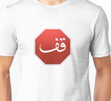 Arabic stop sign Unisex T-Shirt