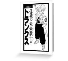 Trunks Dragon Ball - mirai trunks  Greeting Card