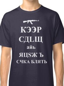 Keep Calm and rush b Classic T-Shirt