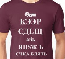Keep Calm and rush b Unisex T-Shirt