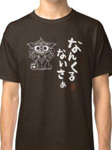 Nankurunaisa: なんくるないさ Everything Will Be Alright  Classic T-Shirt