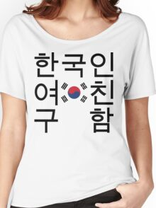 Looking for a Korean Girlfriend 한국인여친구함 Women's Relaxed Fit T-Shirt