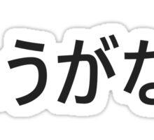 しょうがない. Shouganai! It can't be helped! Sticker