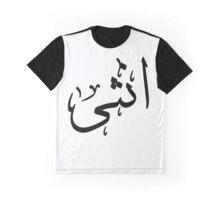 Female in Arabic Graphic T-Shirt