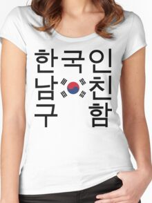 Looking for a Korean Boyfriend 한국인남친구함 Women's Fitted Scoop T-Shirt