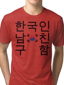 Looking for a Korean Boyfriend 한국인남친구함 Tri-blend T-Shirt
