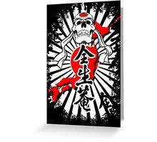 Japanese Fighter Skull Martial Arts Karate Samurai Bushido shirt Greeting Card