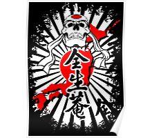 Japanese Fighter Skull Martial Arts Karate Samurai Bushido shirt Poster